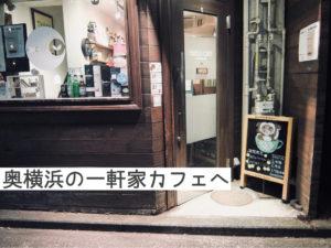 奥横浜にあるWi-Fiと電源の使える一軒家カフェ『CIMOLO CAFE(チモロカフェ)』