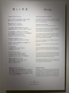 「優しい写真」幡野広志作品展