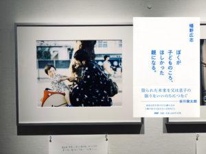 幡野広志さんの著書「ぼくが子どものころ、ほしかった親になる。」