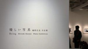 幡野広志さんの本「ぼくが子どものころ、ほしかった親になる。」を読んで。