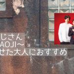 「私のおじさん 」の感想|''女優''岡田結実の演技力は?