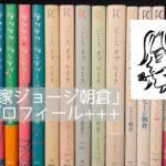 「漫画家ジョージ朝倉」のプロフィール|''女子の自意識''や''青春''を書かせたら天才!!
