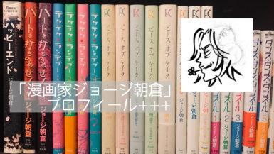 「漫画家ジョージ朝倉」のプロフィール