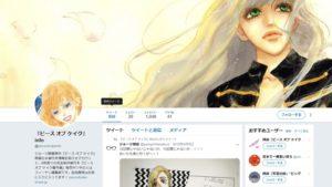 「漫画家ジョージ朝倉」のツイッター