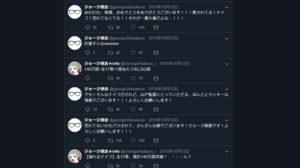 「ジョージ朝倉」のツイッター