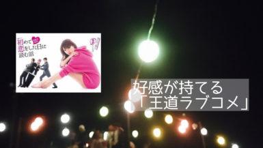 【ドラマ】初めて恋をした日に読む話の感想