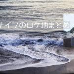 「溺れるナイフ映画版」のロケ地をまとめてみた!和歌山県浮雲町は実在する?