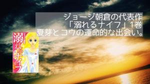 「溺れるナイフ」1巻のネタバレとあらすじ|試し読みする方法も紹介!!
