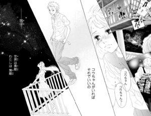 「溺れるナイフ」2巻のネタバレとあらすじ|試し読みする方法も紹介!!