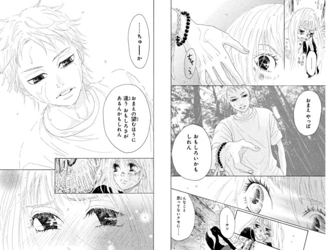「溺れるナイフ」3巻のネタバレとあらすじ|試し読みする方法も紹介!!