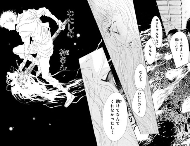 「溺れるナイフ」5巻のネタバレとあらすじ|試し読みする方法も紹介!!